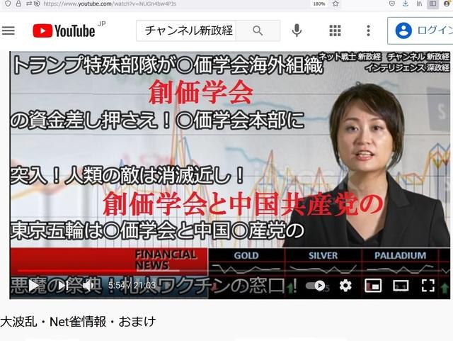 Hijacking_Japan_by_United_Shit_holes_of_America_287.jpg