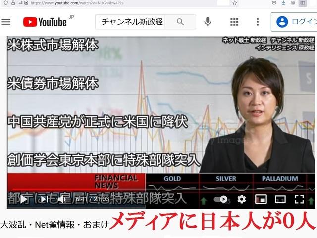 Hijacking_Japan_by_United_Shit_holes_of_America_289.jpg