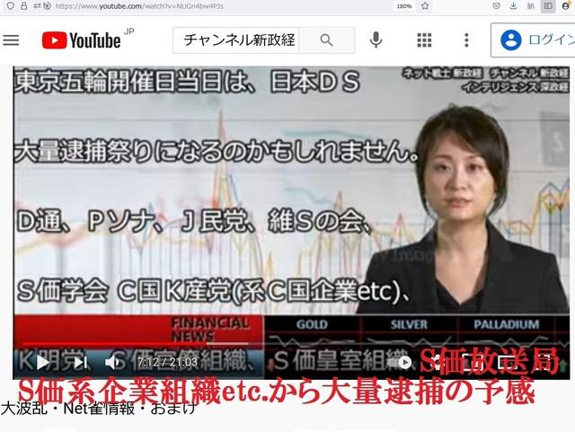 Hijacking_Japan_by_United_Shit_holes_of_America_290.jpg