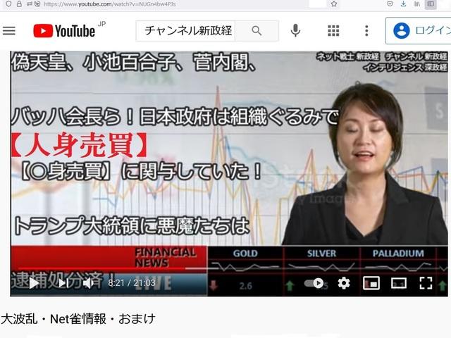 Hijacking_Japan_by_United_Shit_holes_of_America_295.jpg