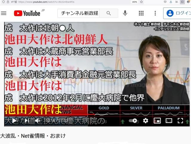 Hijacking_Japan_by_United_Shit_holes_of_America_300.jpg