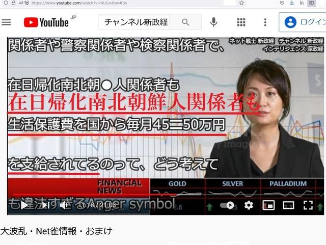 Hijacking_Japan_by_United_Shit_holes_of_America_304.jpg