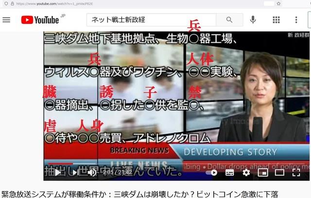 Hijacking_Japan_by_United_Shit_holes_of_America_325.jpg