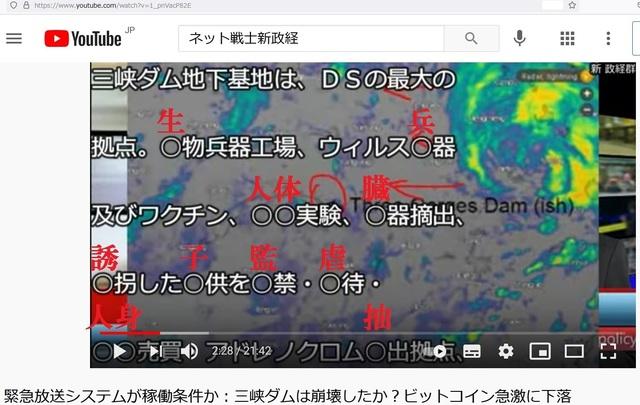 Hijacking_Japan_by_United_Shit_holes_of_America_326.jpg