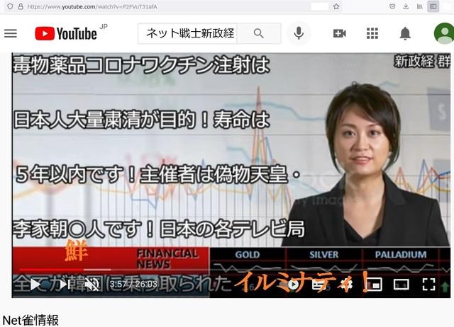 Hijacking_Japan_by_United_Shit_holes_of_America_339.jpg