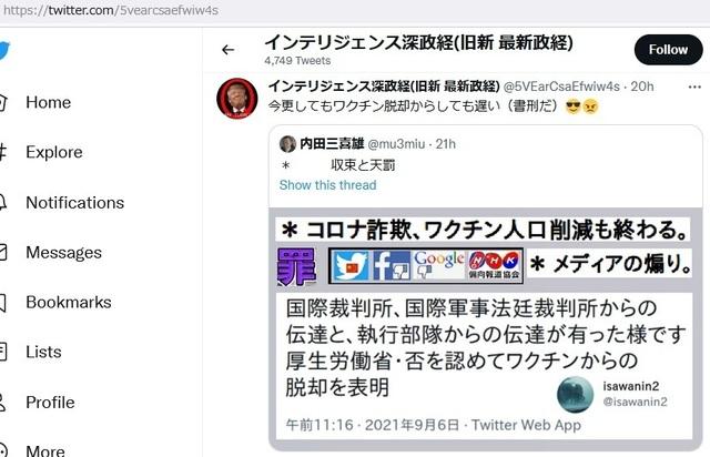 Hijacking_Japan_by_United_Shit_holes_of_America_372.jpg