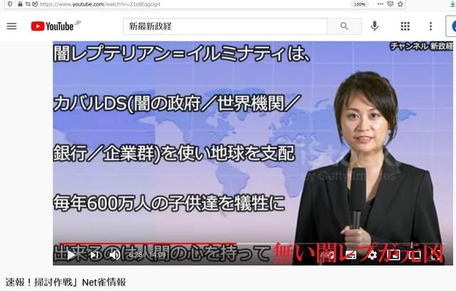 Hijacking_Japan_by_United_Shit_holes_of_America_55.jpg