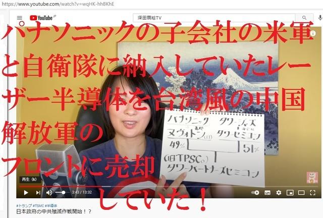 Hijacking_Japan_by_United_Shit_holes_of_America_85_6.jpg
