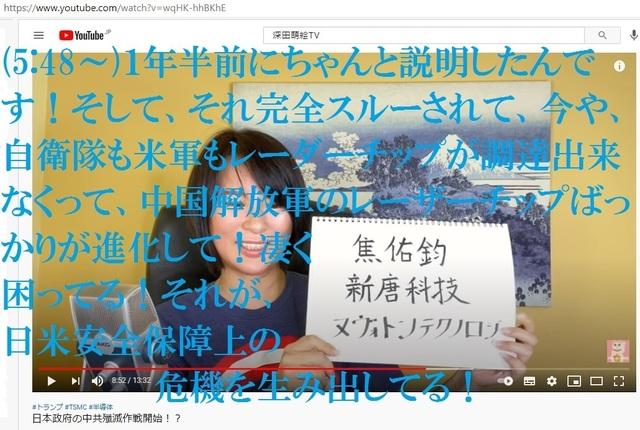 Hijacking_Japan_by_United_Shit_holes_of_America_87.jpg