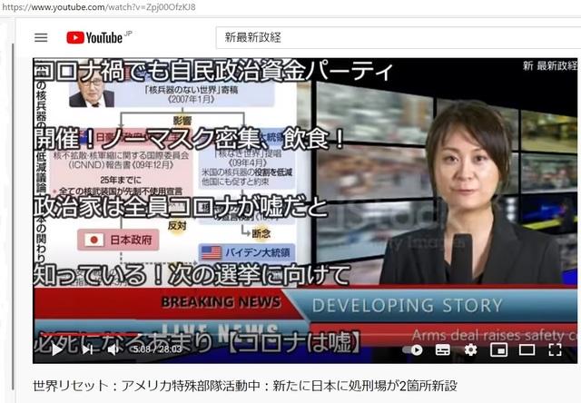 Hijacking_Japan_by_United_Shit_holes_of_America_91.jpg