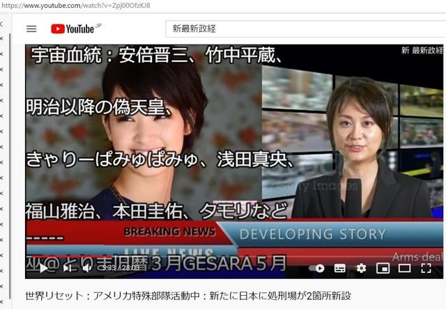 Hijacking_Japan_by_United_Shit_holes_of_America_92.jpg