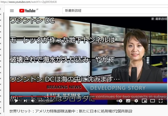 Hijacking_Japan_by_United_Shit_holes_of_America_95.jpg