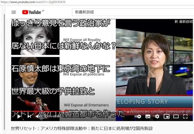 Hijacking_Japan_by_United_Shit_holes_of_America_96.jpg