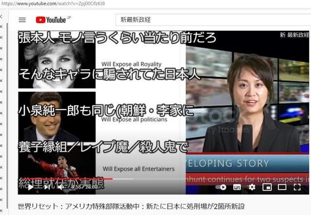Hijacking_Japan_by_United_Shit_holes_of_America_97.jpg