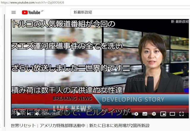 Hijacking_Japan_by_United_Shit_holes_of_America_98.jpg