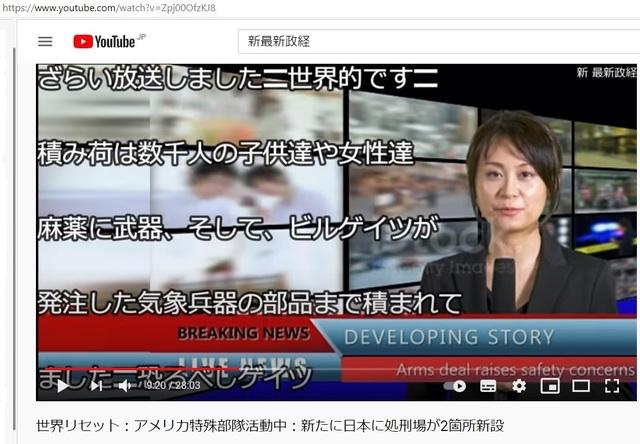 Hijacking_Japan_by_United_Shit_holes_of_America_99.jpg