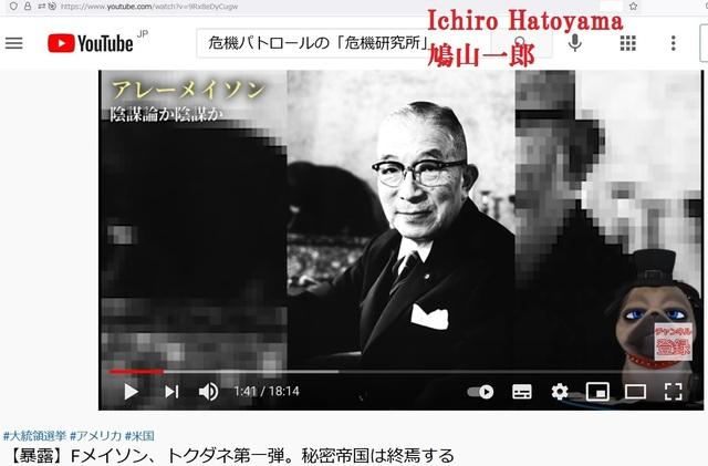 Ichiro_Hatoyama_is_also_freemaison_20.jpg