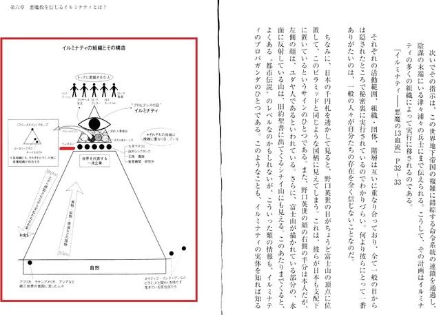 Illuminati_always_make_war_38.jpg