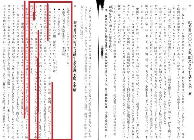 Illuminati_devils_13_bloods_cover_32_3.jpg