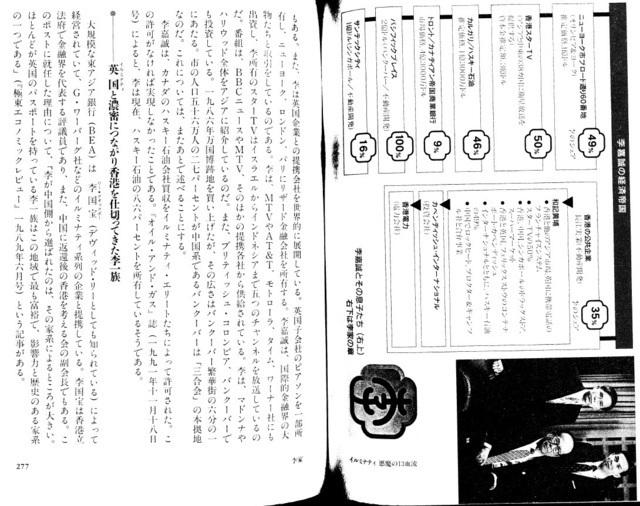 Illuminati_devils_13_bloods_cover_35.jpg