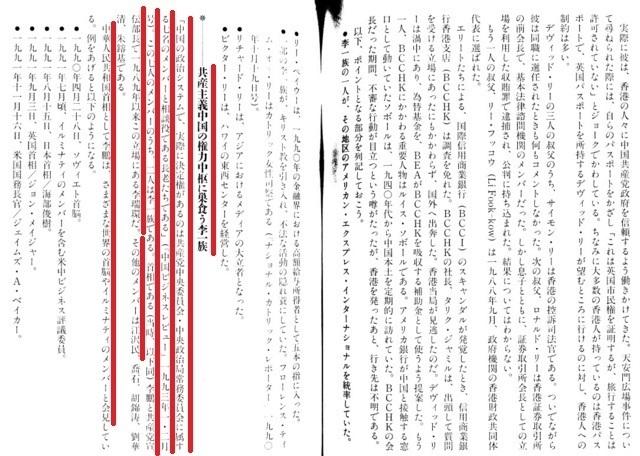 Illuminati_devils_13_bloods_cover_36_3.jpg