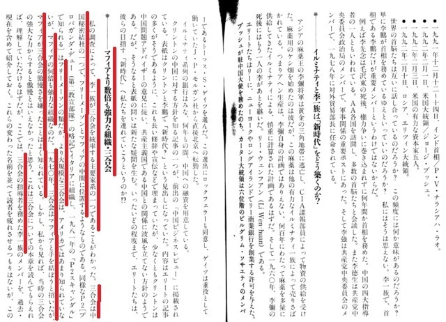 Illuminati_devils_13_bloods_cover_37_3.jpg