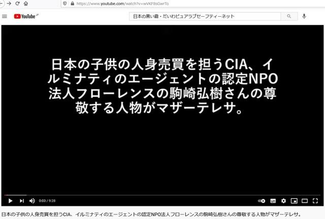 Illuninati_agent_Hiroki_Komazaki_selling_children_19.jpg