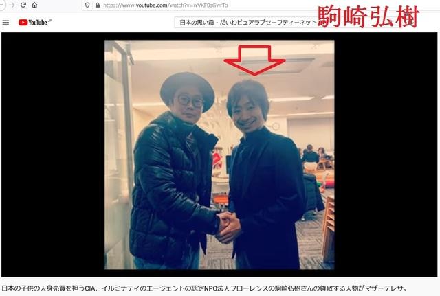 Illuninati_agent_Hiroki_Komazaki_selling_children_20.jpg