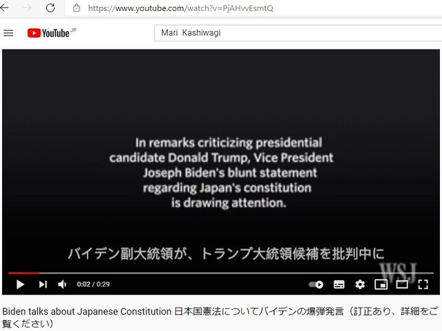 Japanese_constitution_mentioned_by_Biden_21.jpg