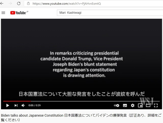 Japanese_constitution_mentioned_by_Biden_22.jpg