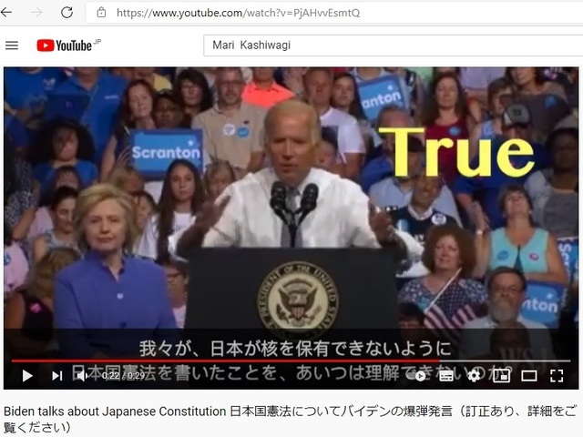 Japanese_constitution_mentioned_by_Biden_23.jpg
