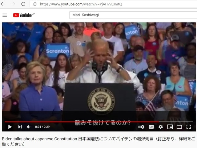 Japanese_constitution_mentioned_by_Biden_24.jpg