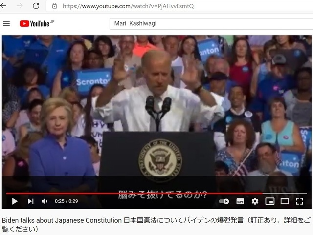 Japanese_constitution_mentioned_by_Biden_25.jpg