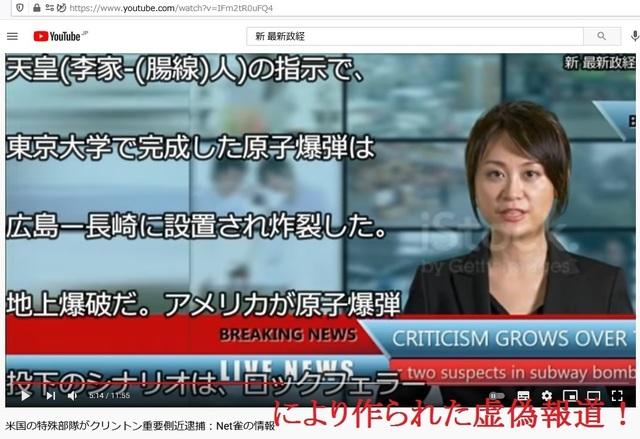 Japanese_govener_and_police_has_hidden_stollen_children_from_Japanese_34.jpg