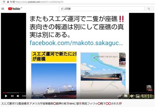 Japanese_govener_and_police_has_hidden_stollen_children_from_Japanese_50.jpg
