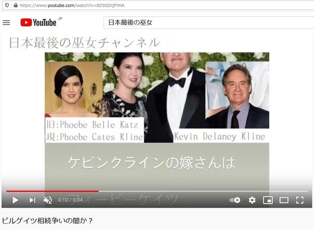 Kevin_Delaney_Kline_disguising_Melinda_Gates_21.jpg