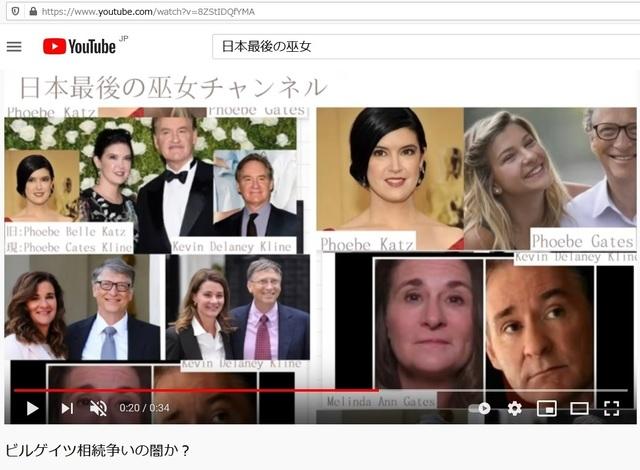 Kevin_Delaney_Kline_disguising_Melinda_Gates_23.jpg