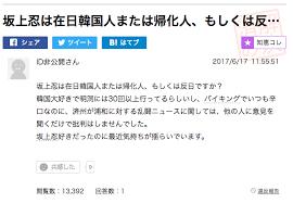 Korean_hijackers_invading_Japan_30.png