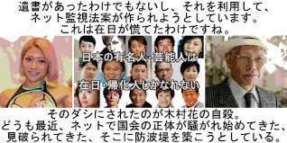 Korean_hijackers_invading_Japan_41.jpg