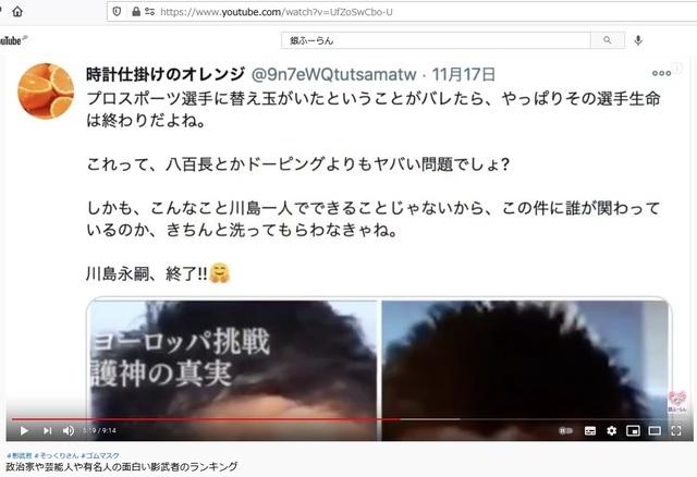 Korean_hyjackers_ivading_into_Japan_104.jpg