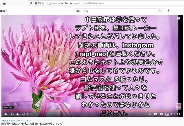 Korean_hyjackers_ivading_into_Japan_116_5.jpg