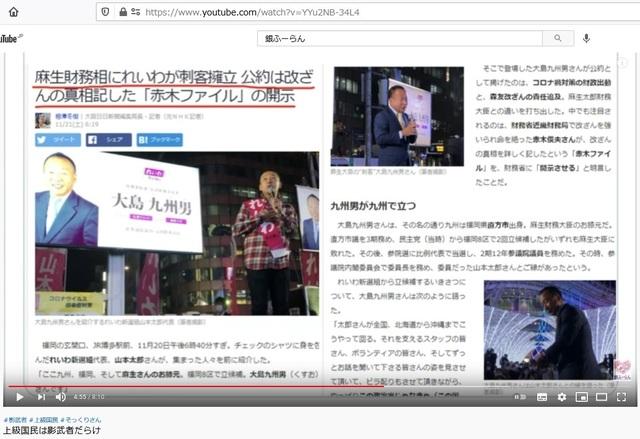 Korean_hyjackers_ivading_into_Japan_152.jpg