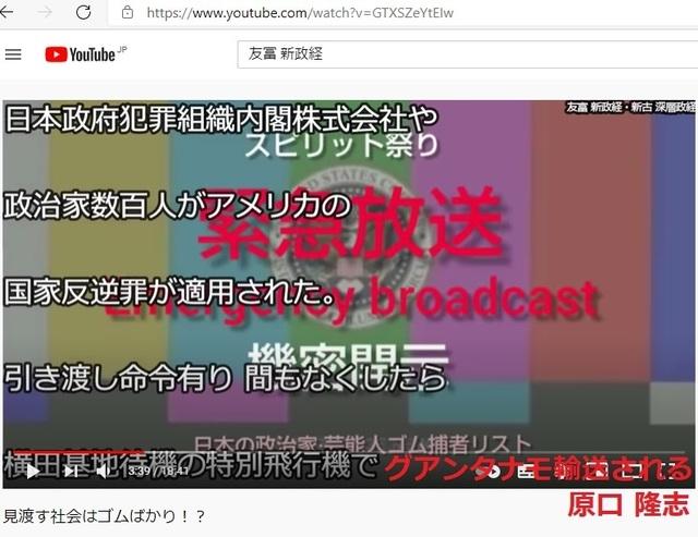 Korean_hyjackers_ivading_into_Japan_29.jpg
