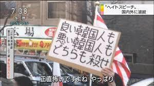 Korean_hyjackers_ivading_into_Japan_391.jpg