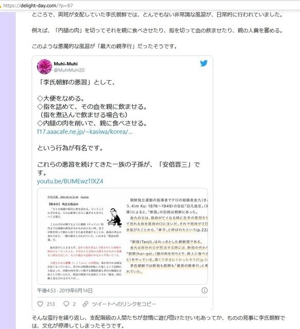 Korean_hyjackers_ivading_into_Japan_394.jpg