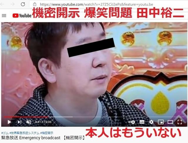 Korean_hyjackers_ivading_into_Japan_44.jpg