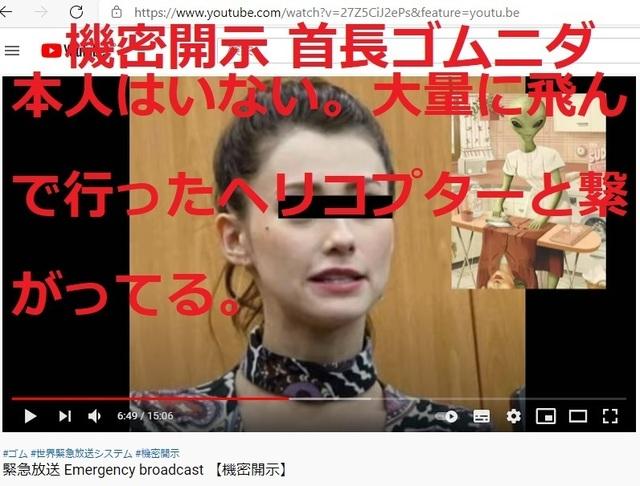 Korean_hyjackers_ivading_into_Japan_55.jpg