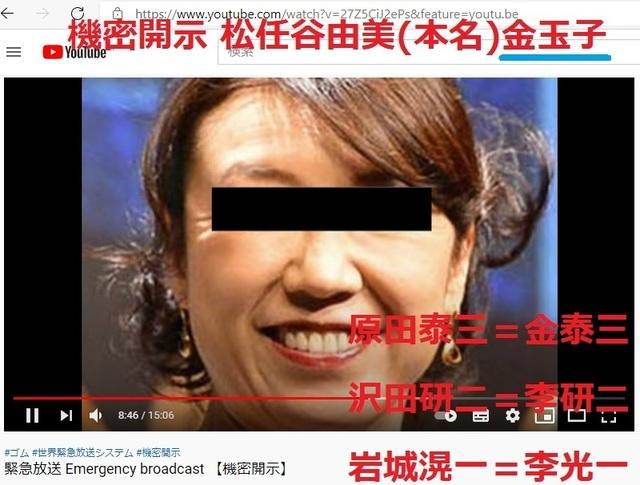 Korean_hyjackers_ivading_into_Japan_61.jpg
