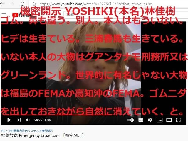 Korean_hyjackers_ivading_into_Japan_62.jpg