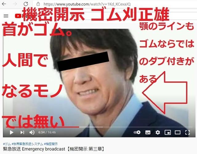 Korean_hyjackers_ivading_into_Japan_71.jpg